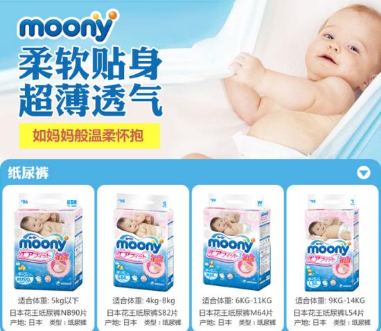 尤妮佳moony在日本为什么卖的比花王纸尿裤还