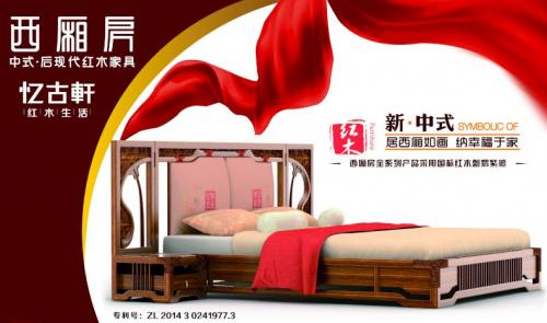 新中式西厢房市场飘红 丹东旗舰店盛大开业