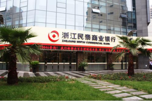 白杨金融与浙江民泰商业银行签署资金存管协议