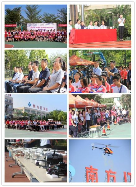 """协会共同承办的2017年""""格健杯""""珠海市民健身运动会航模大赛于10月13日"""