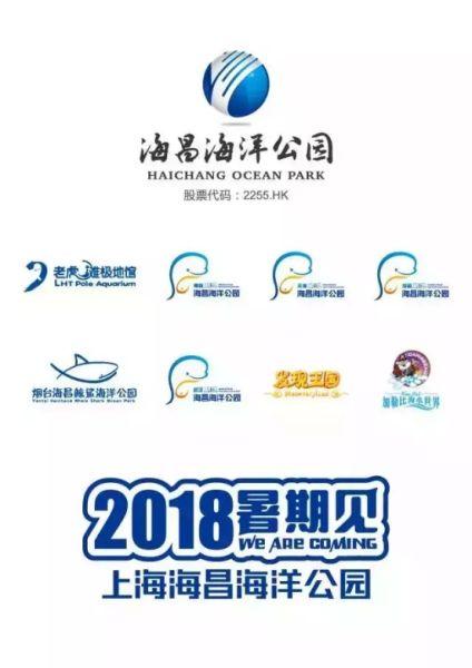 海昌海洋公园强势牵手学院奖,创意玩转海洋科普文化!