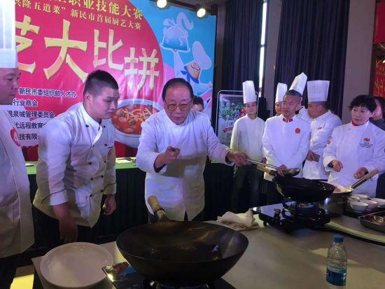 沈阳新民举行厨艺大赛 挖掘兴隆民间美食