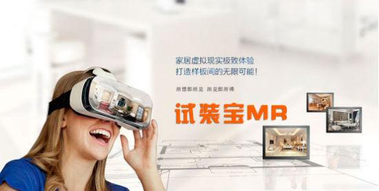 试装宝VR\/AR家居,家居建材新零售的引导者