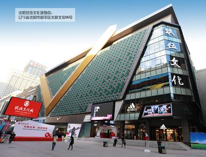 急速赛车彩票官网:沈阳和平区文化旅游商会成立_打造文旅产业品牌