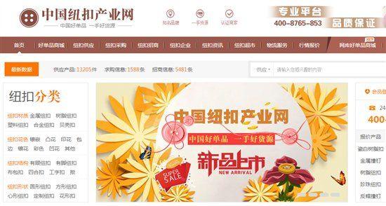 中国纽扣产业网:纽扣与雪地靴更配哦