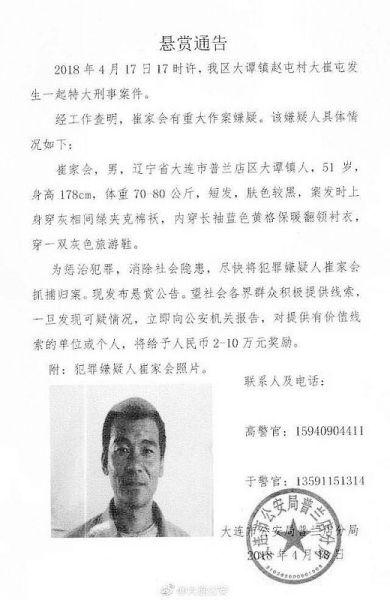 北京赛车pk10直播室:大连特大刑事案件_见到这名男子赶紧报警