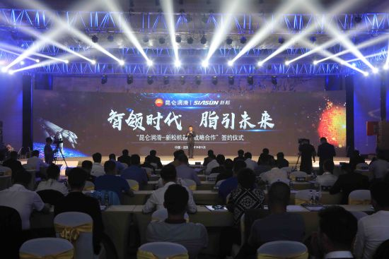 昆仑润滑与新松机械人创建连络实行室助力中国智造