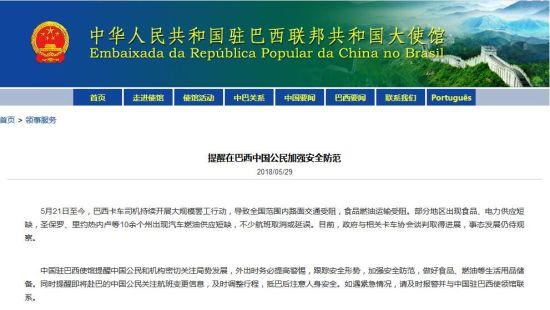 最新电子游戏网址:巴西卡车司机罢工致交通受阻_中国公民出行注意