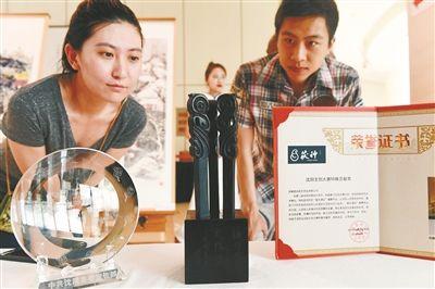 最新电子游戏:沈阳文创产品设计大赛_评选结果揭晓