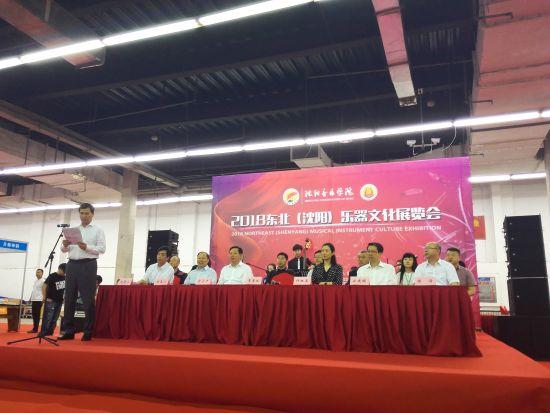 2018年(沈阳)东北乐器文化展览会隆重举办