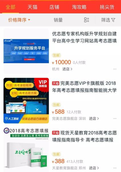 """重庆市时时彩一等代理:网售高考报志愿神器_""""内部资料""""实为公开可查数据"""
