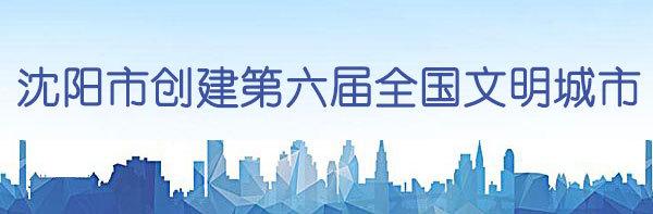 ��建(jian)文明城市
