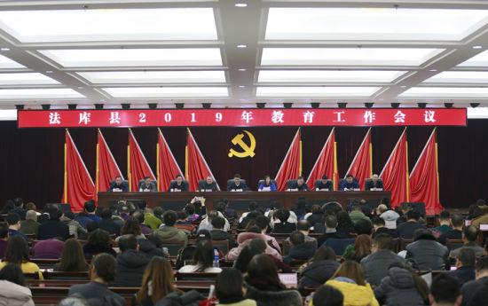 法库县召开2019年教育工作会议