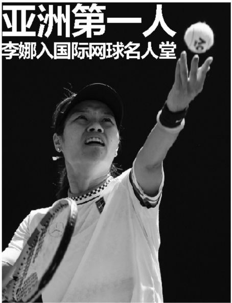亚洲第一人 李娜入国际网球名人堂