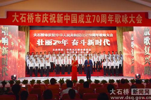 大石桥市歌咏大会:唱响新时代 放歌复兴路