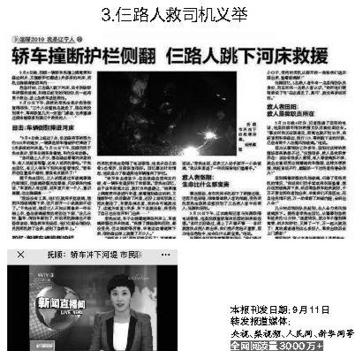 9月辽宁仨正能量故事被央媒关注_正能量这个词来历很邪恶