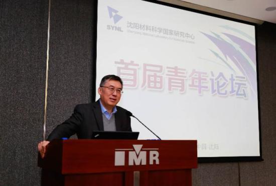 沈阳材料科学国家研究中心首届青年论坛成功举办