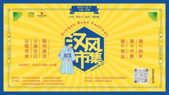 中国·沈阳 网络中国节开启:善行端午 福满盛京