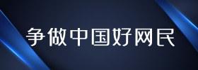 争做中国好网民