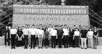 沈阳新时代文明实践志愿服务总队旗下队伍扩充至22支