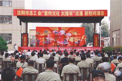 沈阳市总工会宣传文化大篷车走进辽中区开展慰问演出