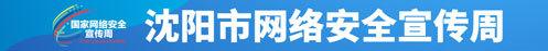�W(wang)�j安全周(zhou)