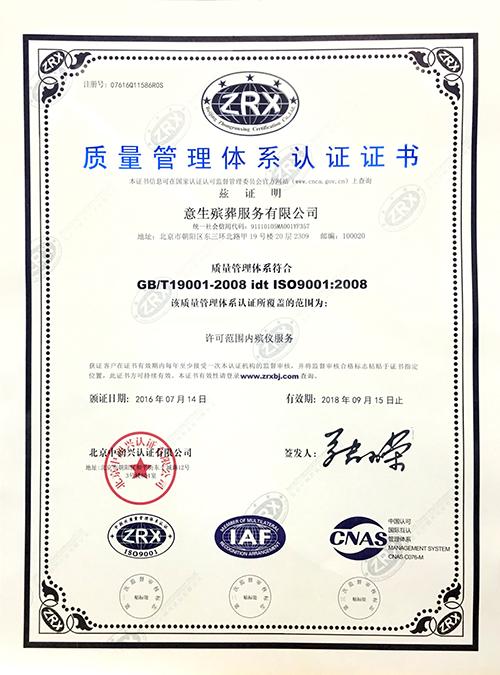 国内首家获国际双认证体系的殡葬公司出现了!