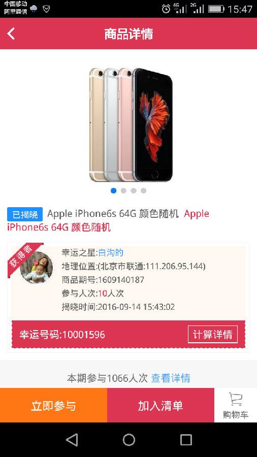 灵动一元夺宝平台开启互联网云购公平时代-中