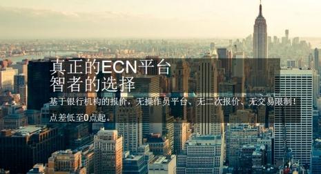 如何选择真正的ECN外汇交易平台-中新网辽宁