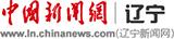 辽宁新闻网