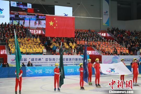 盛京杯国际青少年短道速滑邀请赛在沈阳举行