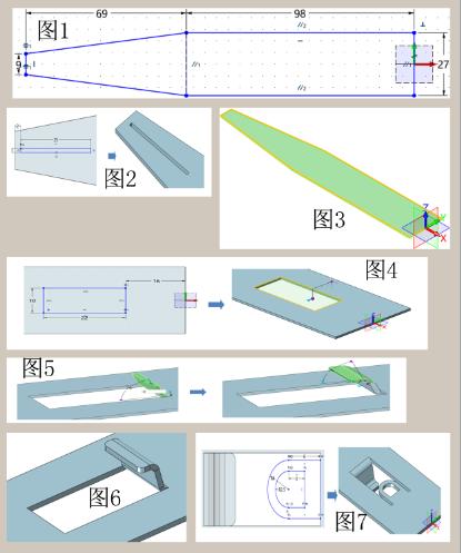 3d进行钣金飞机设计(上)