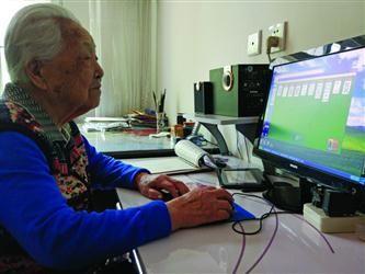 百岁新潮奶奶会上网