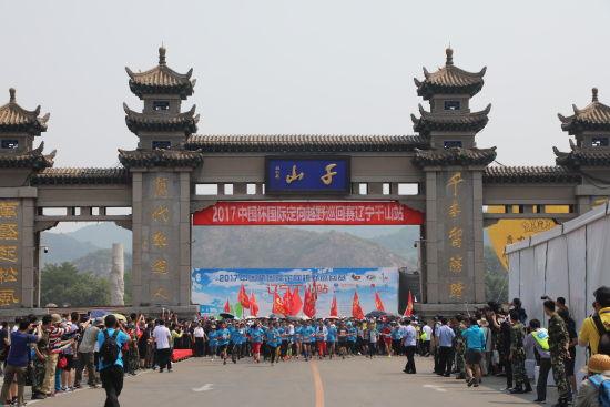 中国杯国际定向越野巡回赛辽宁千山站