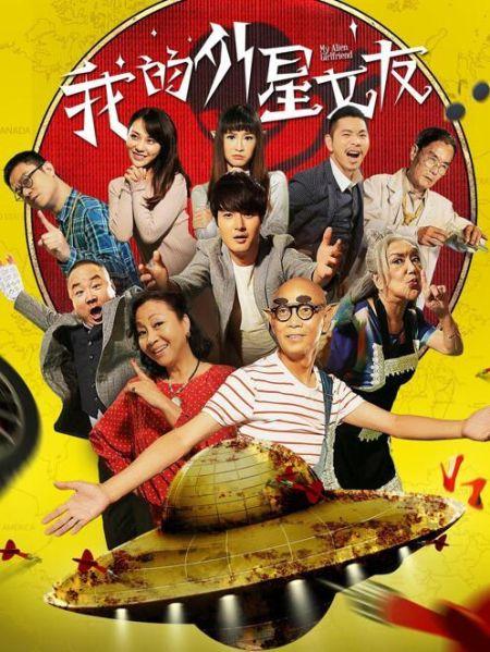 《我的外星女友》定档7月31日 中港喜剧明星主演