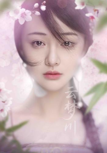 诛仙剧情电影即将上线 郑爽演绎最美哭戏