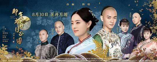 孙俪新剧定档8月30日 终极预告与海报曝光