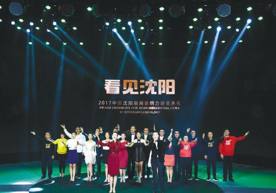 澳门新金沙投注:看见沈阳―2017中国沈阳新闻影响力颁奖典礼举行