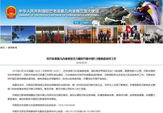 金沙娱乐平台网址:巴新7.5级强震_暂无中国公民伤亡