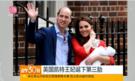 凯特王妃产子 英国王室再添新成员