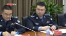 北京破获涉网案件 清理违法有害信息61万余条