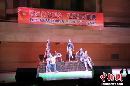 """辽宁省举行纪念""""五一口号""""70周年文艺演出"""