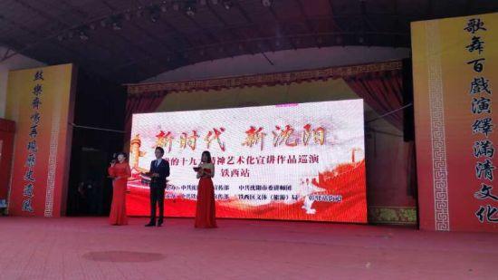 北京pk10开奖官网:艺术化宣讲十九大在沈阳铁西生动上演