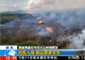 夏成夷基拉韦厄火山岩浆入海 烟云笼罩全岛