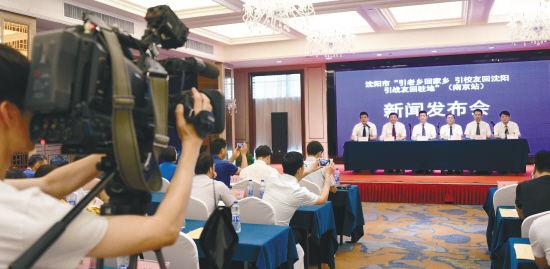 """沈阳市""""三引三回""""金沙国际娱乐场官网火爆南京"""