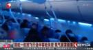 国航一航班飞行途中客舱失密 氧气面罩脱落