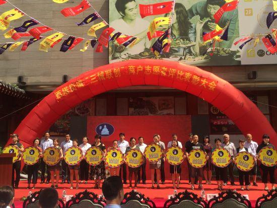 """沈阳市和平区西塔街道召开""""三城联创""""表彰大会"""