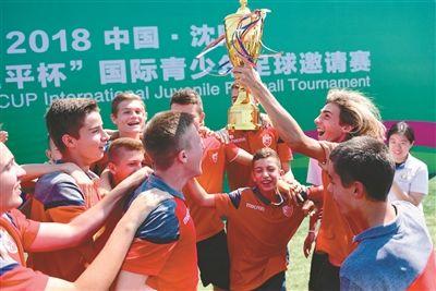 第四届'和平杯' 国际青少年足球邀请赛落幕