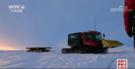 中国科考队在南极冰盖发现可建大型机场冰区