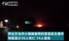 墨西哥输油管爆炸 致至少20人死亡54人伤